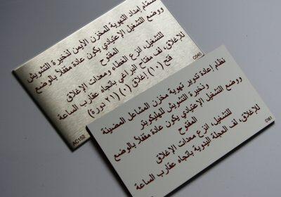Arabic Labels